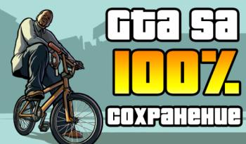 100% сохранение для GTA San Andreas.