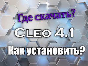 Cleo 4.1. для SAMP
