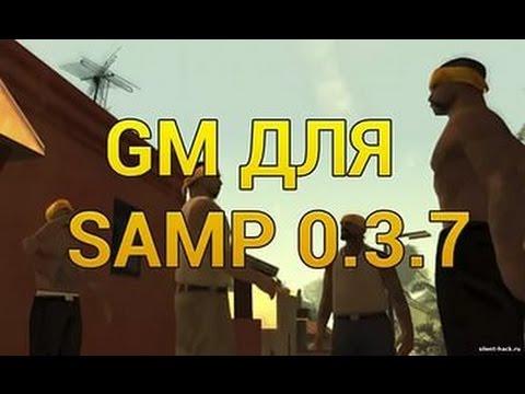 GM для SAMP 0.3.7