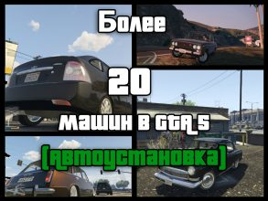 более 20 русских машин в GTA V.