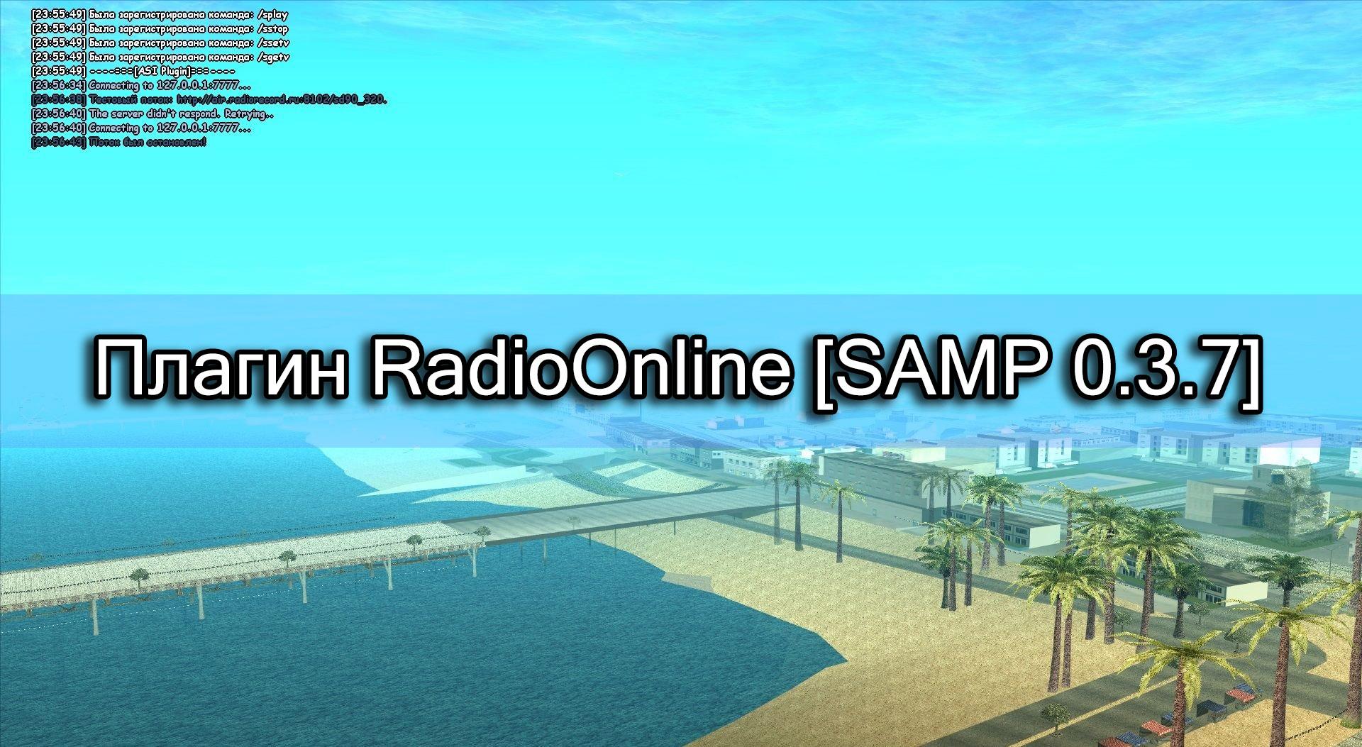 Плагин RadioOnline для клиента [SAMP 0.3.7]