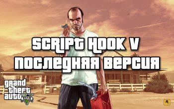SCRIPT HOOK V последняя версия