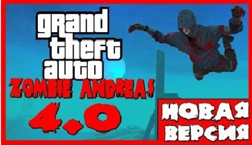 Zombie Andreas 4.0