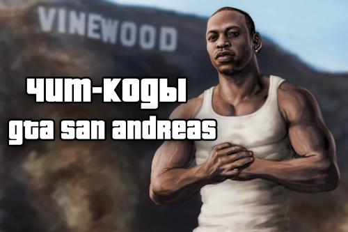 Коды наGTA San Andreas