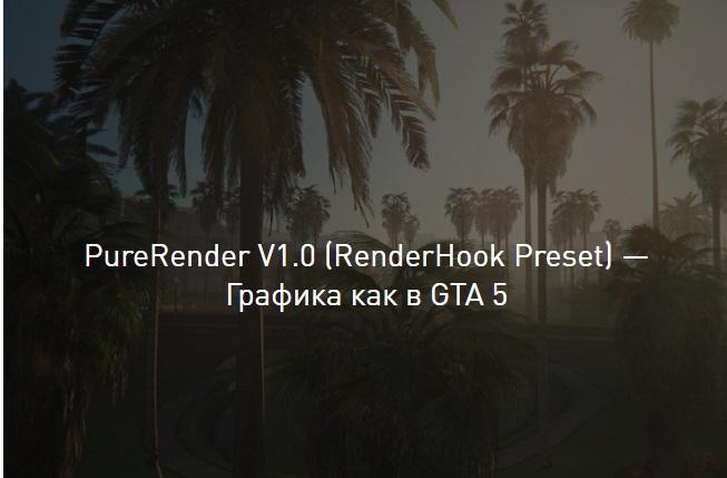 PureRender V1.0 (RenderHook Preset) - Потрясающая графика как в GTA 5
