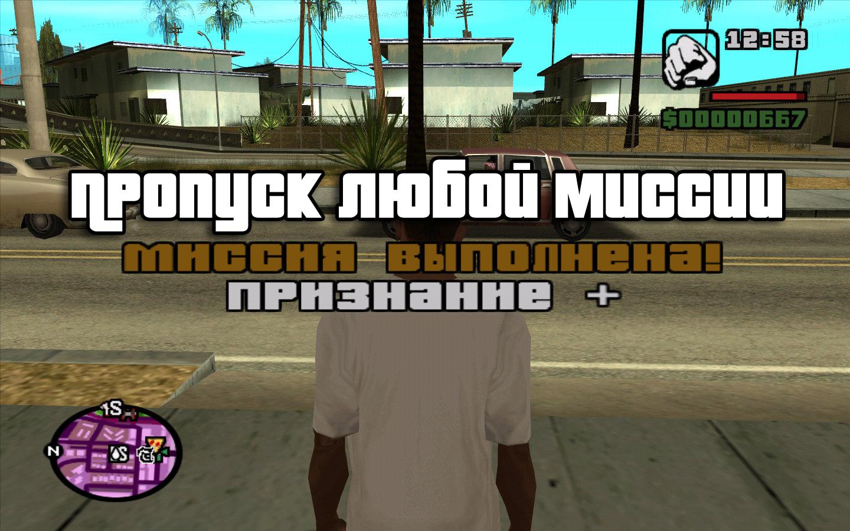 Пропуск любой миссии в GTA SA