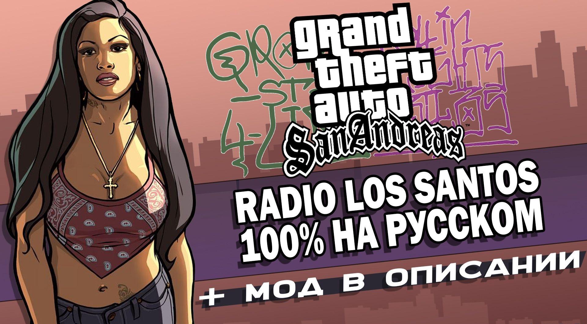 RADIO LOS SANTOS 100% НА РУССКОМ