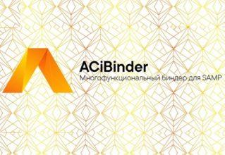 ACiBinder v3.2 - Многофункциональный биндер для SAMP