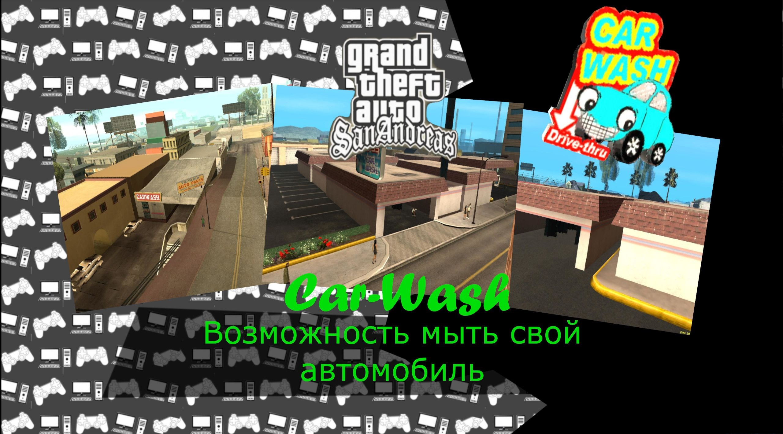 Car-Wash(Возможность помыть свой автомобиль)