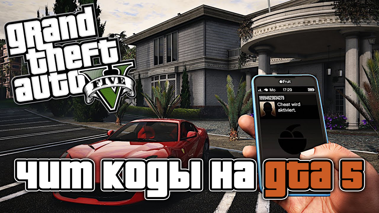 Чит коды на ГТА 5 (GTA 5) – XBox, PS4, PC