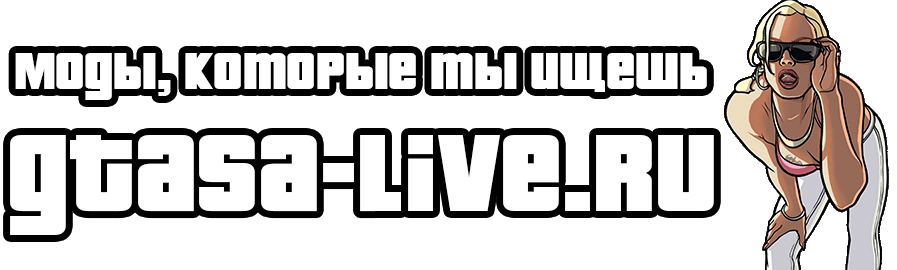 GTA SA LIVE - GTA 6: коды на GTA 5 и GTA San Andreas, скачать моды