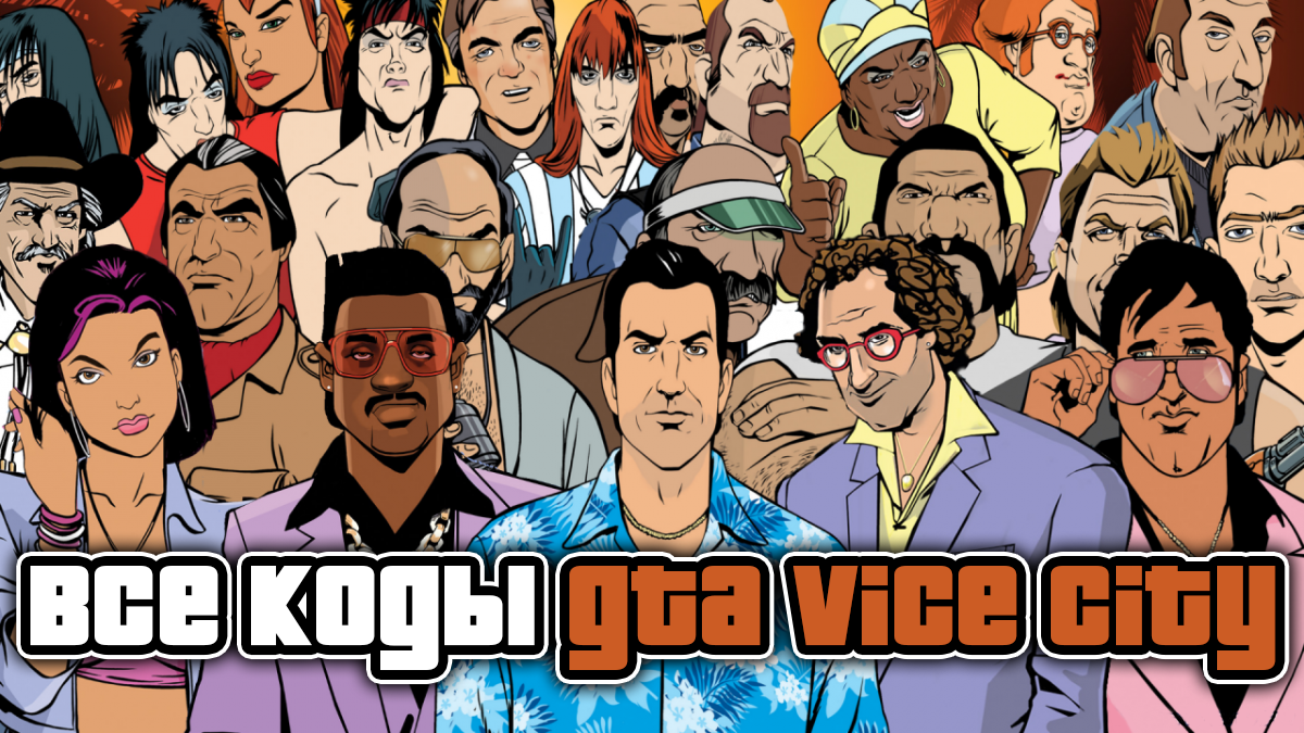 Чит коды на GTA Vice City (Вай Сити)