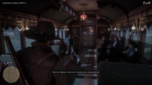 Ограбление пассажиров поезда RDR 2