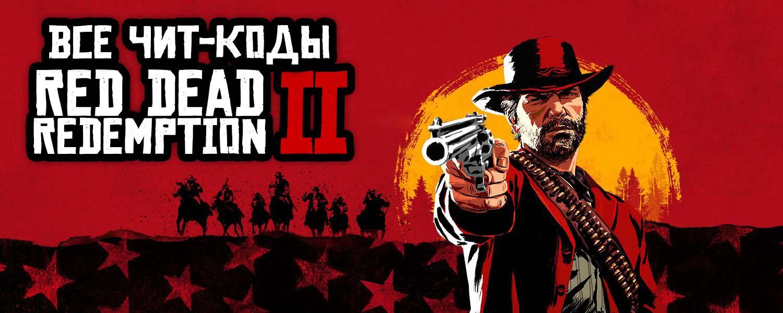 Чит-коды Red Dead Redemption 2